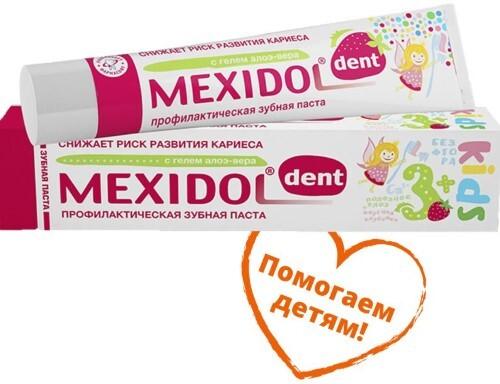 Купить Зубная паста kids 3+ 45,0 цена