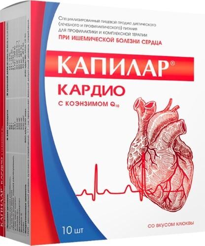 Купить Капилар кардио с коэнзимом q10 напиток быстрорастворимый со вкусом клюквы n10 пакет-саше по 10,0 цена