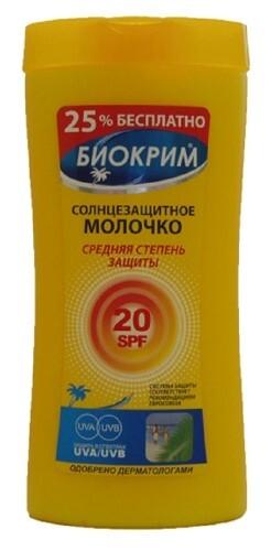 Купить Солнцезащитное молочко spf 20 200мл цена