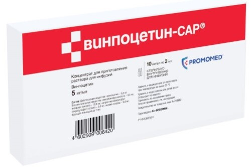Купить Винпоцетин-сар цена
