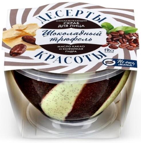 Купить Десерты красоты скраб для лица омолаживающий шоколадный трюфель 220мл цена