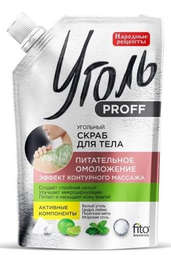 Купить Уголь proff народные рецепты угольный скраб для тела питательное омоложение 120,0 цена