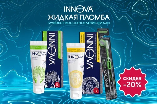 Купить Набор «splat innova жидкая пломба» цена