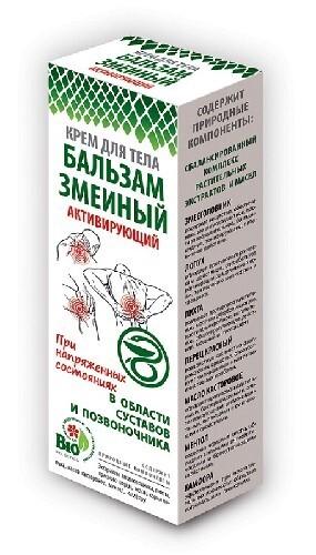 Купить Бальзам змеиный крем для тела активирующий 75мл цена