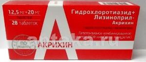 Купить Гидрохлоротиазид+лизиноприл-акрихин цена