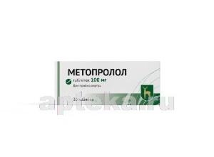 Купить Метопролол цена