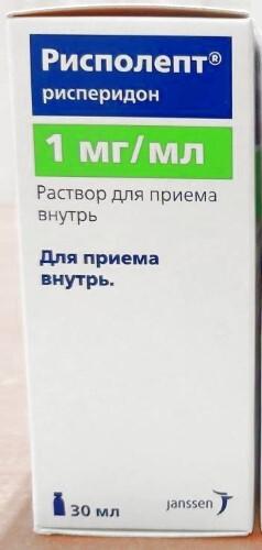 Купить РИСПОЛЕПТ 0,001/МЛ 30МЛ ФЛАК Р-Р Д/ВН ПРИМ цена