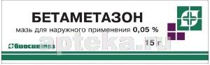 Купить БЕТАМЕТАЗОН 0,05% 15,0 МАЗЬ Д/НАРУЖ ПРИМ /БИОСИНТЕЗ/ цена