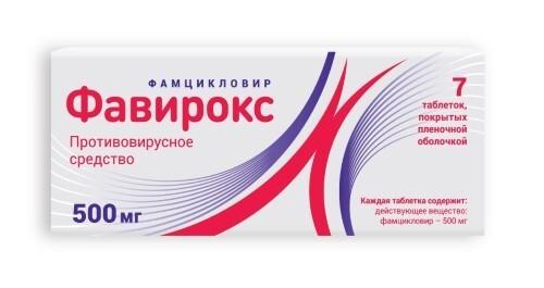 Купить ФАВИРОКС 0,5 N7 ТАБЛ П/ПЛЕН/ОБОЛОЧ цена