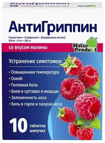 Купить АНТИГРИППИН Д/ВЗР N10 ШИП ТАБЛ /МАЛИНА/ цена