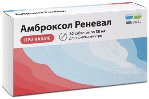 Купить АМБРОКСОЛ РЕНЕВАЛ 0,03 N30 ТАБЛ цена