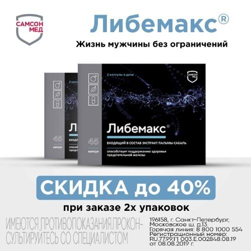 """Купить Набор """"либемакс - мужское здоровье"""" - 2 упаковки по суперцене цена"""