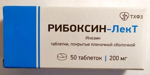 Купить Рибоксин-лект цена