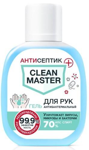 Купить CLEAN MASTER ГЕЛЬ ДЛЯ РУК АНТИБАКТЕРИАЛЬНЫЙ 60МЛ цена