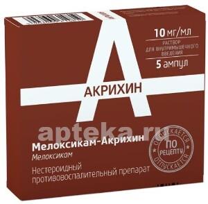 Купить Мелоксикам-акрихин цена