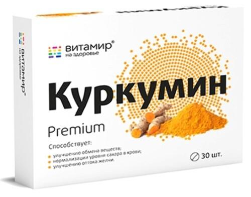 Купить Куркумин премиум цена