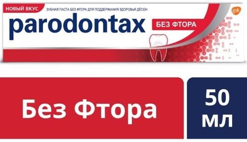 Купить Зубная паста без фтора 50мл цена