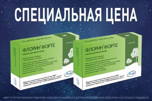 Набор флорин форте n30 пак пор купи 2 упаковки с дополнительной скидкой 25%