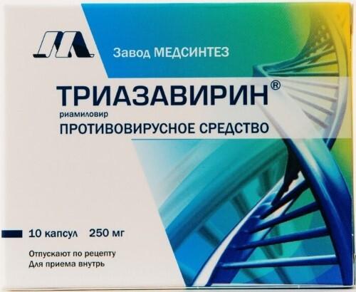 Купить ТРИАЗАВИРИН 0,25 N10 КАПС цена