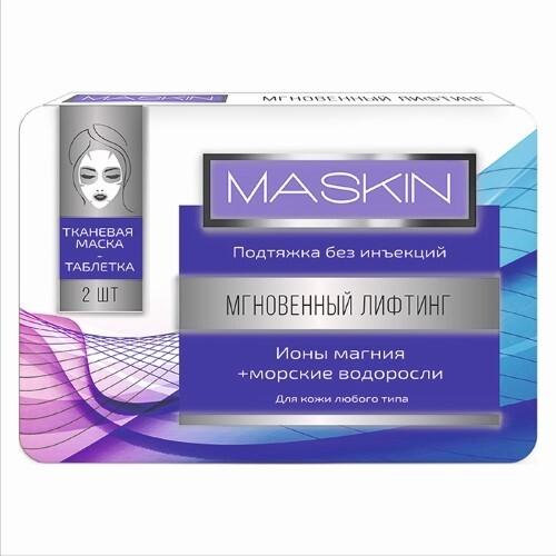 Купить Тканевая маска-таблетка мгновенный лифтинг n2 цена