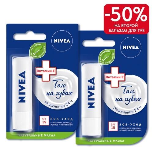 Купить Набор nivea бальзам для губ sos-уход 4,8 со скидкой 50% на вторую упаковку цена