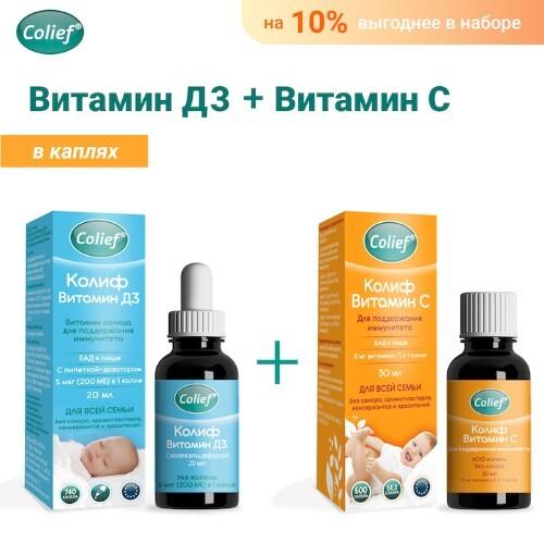 Набор двойной иммунитет для детей от Колиф: Витамин Д3+ Витамин С