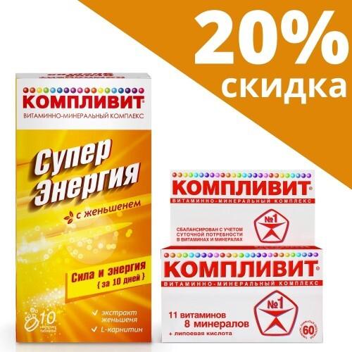 Набор Компливит №60 + КомпливитСуперЭнергия с Женьшенем - со скидкой 20%