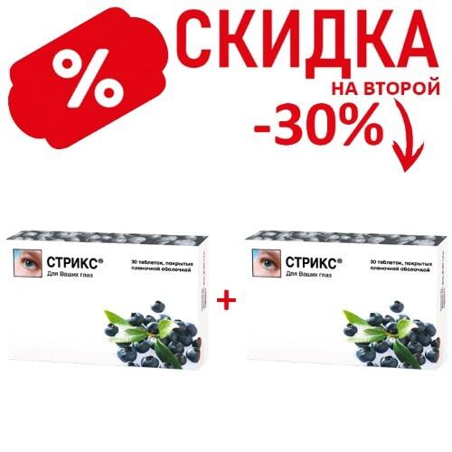 Купить СТРИКС N30 ТАБЛ П/ПЛЕН/ОБОЛОЧ цена