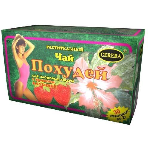 Купить Для здоровья людей чай растительный/клубника цена