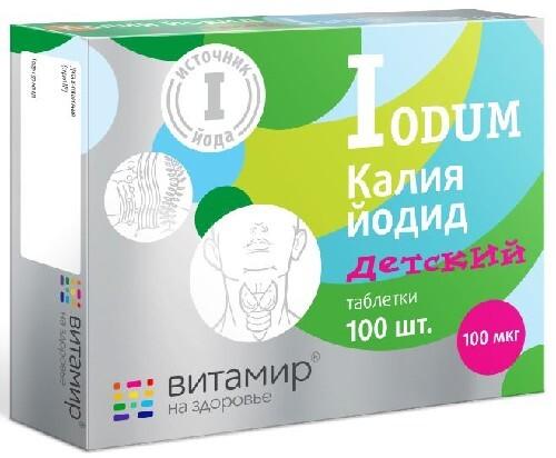 Купить Калия йодид 100 витамир детский цена