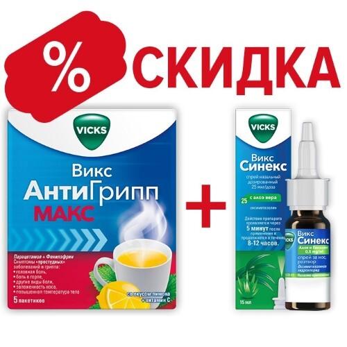 Купить Набор викс синекс 15мл спрей назальный  + викс антигрипп макс n5 порошок для приема внутрь /лимон со скидкой 20% цена