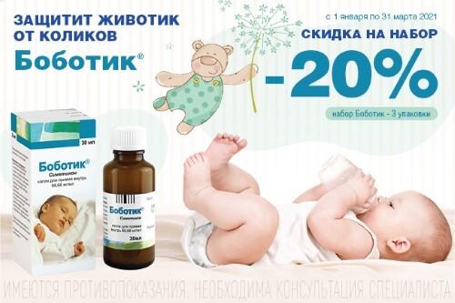 НАБОР БОБОТИК 30МЛ ФЛАК КАПЛИ закажи 3 упаковки со скидкой 20%
