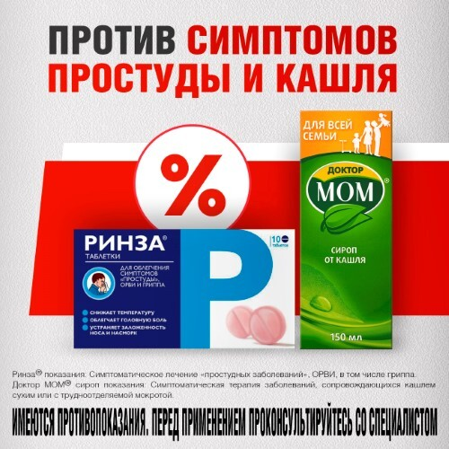 Купить Набор против симптомов простуды и кашля (ринза® и доктор мом®) цена