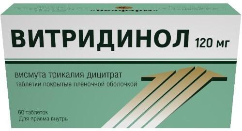 Витридинол