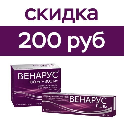 Купить Набор венарус 0,1+0,9 n60 табл + венарус гель 100,0  - со скидкой 200 рублей цена
