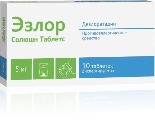 Купить ЭЗЛОР СОЛЮШН ТАБЛЕТС 0,005 N10 ТАБЛ ДИСПЕРГ цена