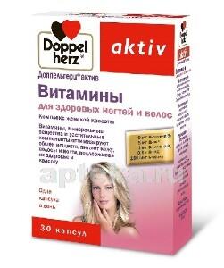 Купить Актив витамины д/здоровых ногтей и волос цена