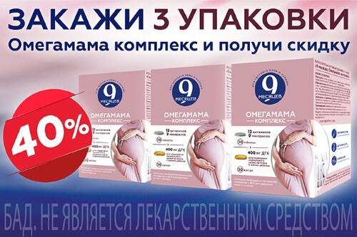 НАБОР 9 МЕСЯЦЕВ ОМЕГАМАМА КОМПЛЕКС N30 ТАБЛ ПО 1300МГ+N30 КАПС ПО 1170МГ закажи 3 упаковки со скидкой 40%