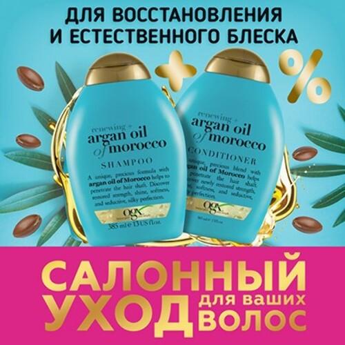 Купить Набор ogx® для восстановления и естественного блеска волос цена