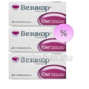 Набор Везикар 10 мг 30 таблеток 3 уп. по специальной цене!
