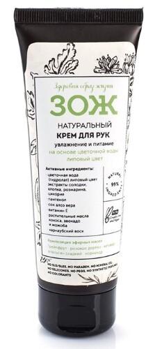 Купить Зож крем натуральный для рук увлажнение и питание на основе цветочной воды липовый цвет 75мл цена