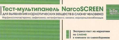 Купить Тест мультипанель narcoscreen 5 вид наркотиков/в слюне цена