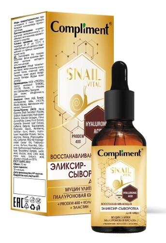 Купить Snail vital эликсир-сыворотка для лица восстанавливающая муцин улитки 25мл цена