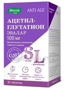 Купить Ацетил-глутатион цена