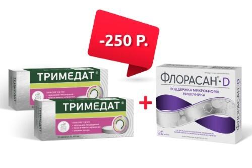 Купить Набор флорасан-d n20 капс по 250мг + тримедат 0,2 n30 табл (2 упаковки) закажи со скидкой 250 рублей цена