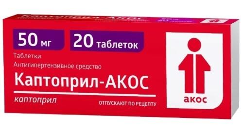 Купить КАПТОПРИЛ-АКОС 0,05 N20 ТАБЛ цена