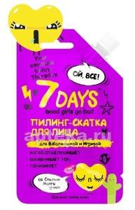 Купить Your emotions today пилинг-скатка для лица для взбалмошной и игривой со спелым манго 25,0 цена