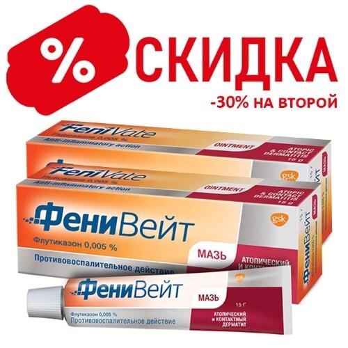 Купить Набор фенивейт 0,005% 15,0 мазь д/наруж прим закажи со скидкой 30% на второй товар цена