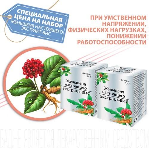 Купить Набор женьшеня настоящего экстракт-вис n40 капс закажи 2 упаковки со скидкой цена