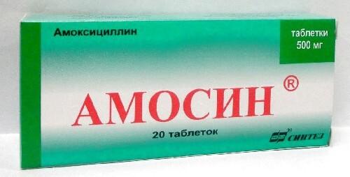 Купить АМОСИН 0,5 N20 ТАБЛ цена